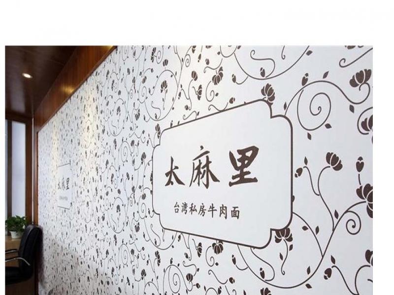 太麻里砂锅美食招商加盟