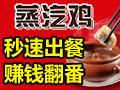 蒸汽鸡量贩自选快餐招商加盟
