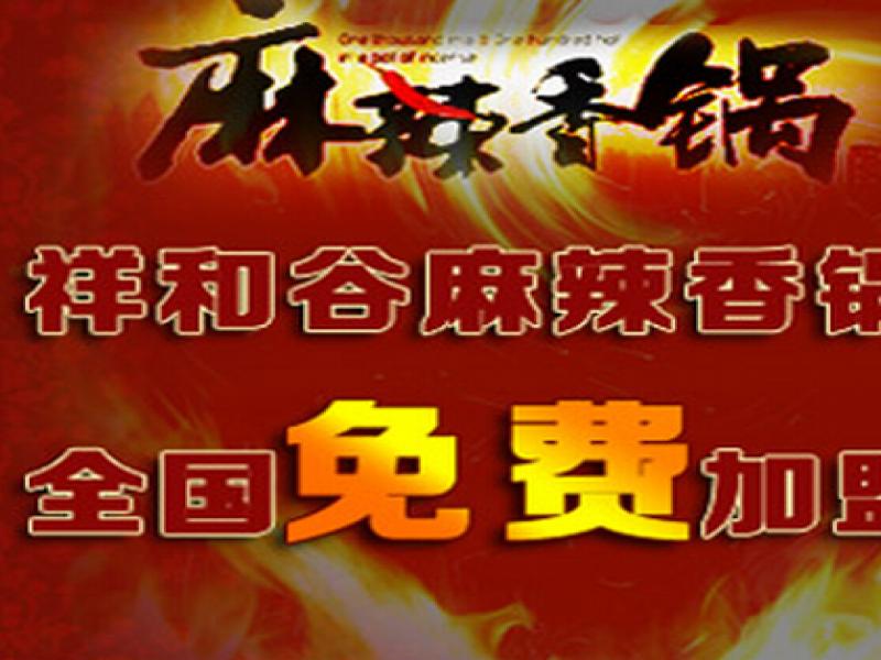 祥和谷麻辣香锅招商加盟