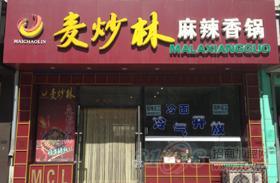 麦炒林麻辣香锅招商加盟