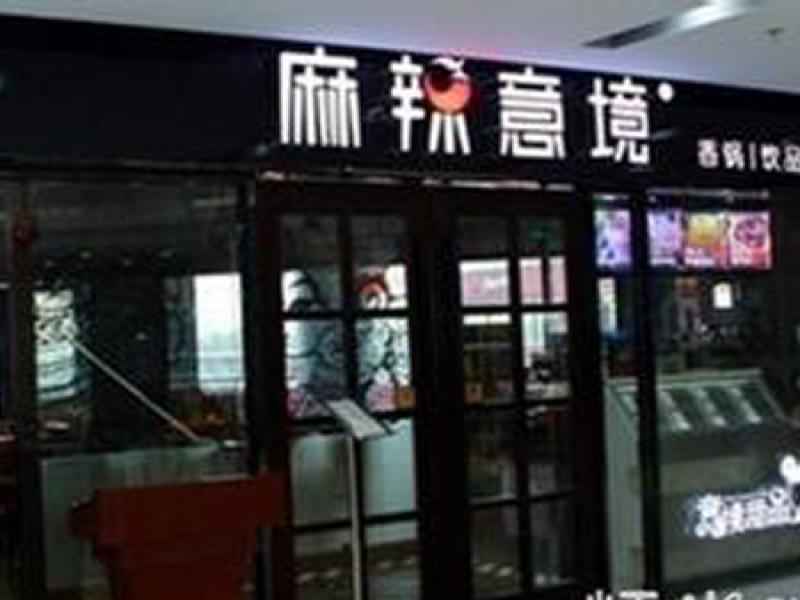 麻辣意境香锅烤鱼招商加盟