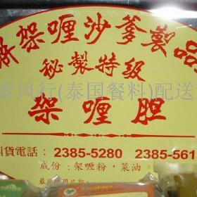泰风行(泰国餐料)配送招商加盟