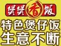 三福煲煲香饭煲仔饭招商加盟