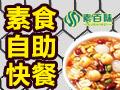 素百味养生快餐招商加盟