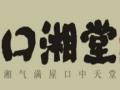 口湘堂湘菜招商加盟