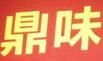 鼎味酸菜鱼招商加盟