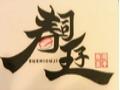寿司王子寿司招商加盟