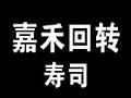 嘉禾回转寿司招商加盟