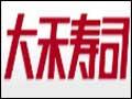 大禾寿司招商加盟
