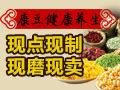 康豆健康养生热饮招商加盟