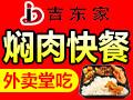 吉东家焖肉快餐招商加盟