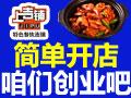 上吉铺黄焖鸡米饭招商加盟