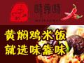 味靠味黄焖鸡米饭招商加盟