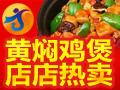 姬氏餐饮鲁正宗黄焖煲招商加盟