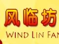 风临坊黄焖鸡招商加盟