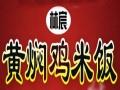 林宸黄焖鸡米饭招商加盟