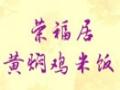 荣福居黄焖鸡米饭招商加盟