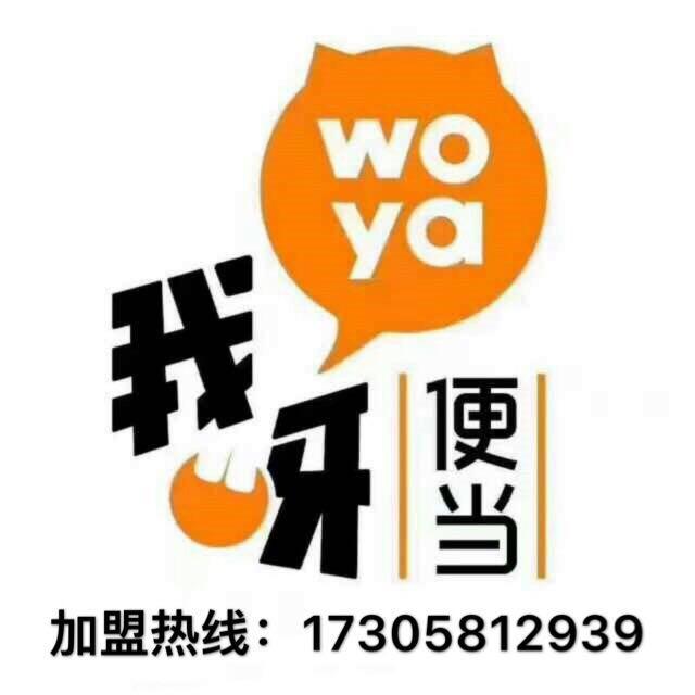 杭州我呀便當加盟官網