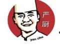 严厨老坛酸菜鱼加盟