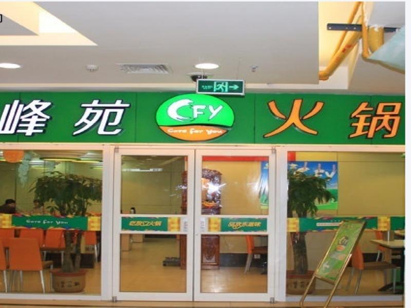 翠峰苑火锅招商加盟