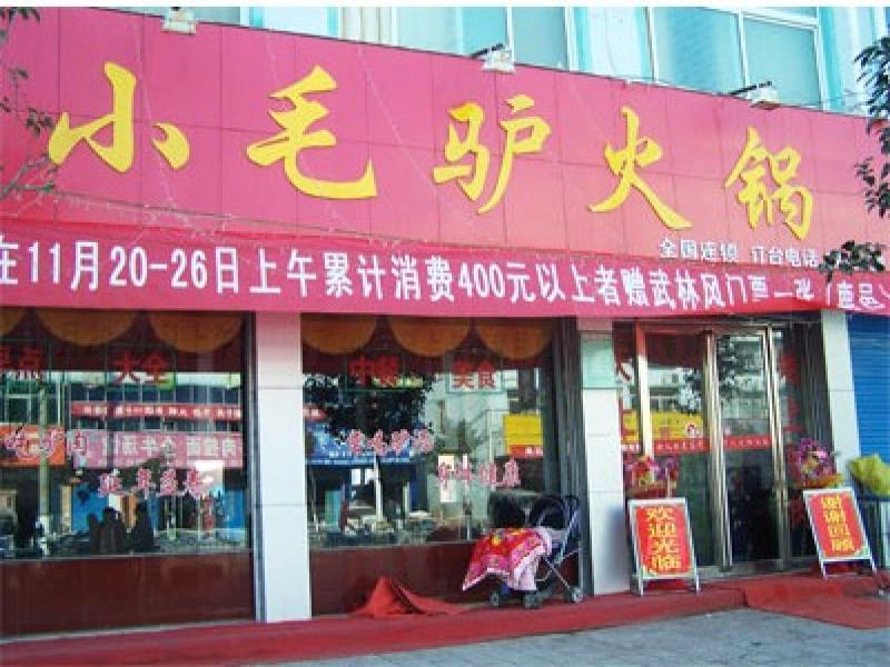 美食美客火锅招商加盟