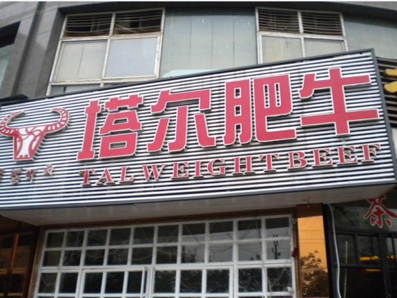 塔尔肥牛火锅招商加盟