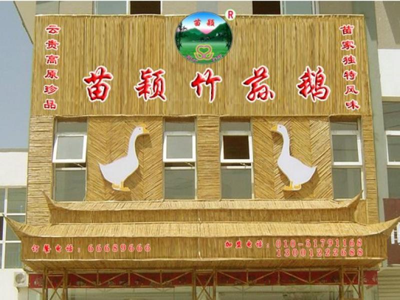 苗颖火锅招商加盟