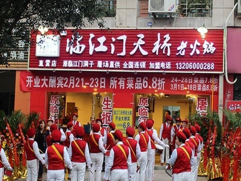 临江门天桥火锅招商加盟