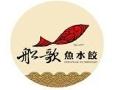 船歌鱼水饺招商加盟