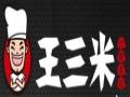 王三米自助水饺招商加盟