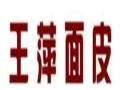 王萍面皮招商加盟
