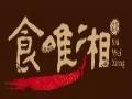 食唯湘大众餐馆招商加盟