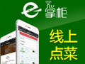 e掌柜手机餐厅招商加盟