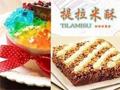 提拉米酥蛋糕招商加盟