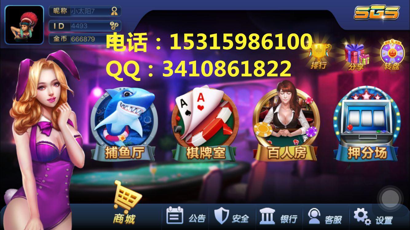 华软手机游戏软件加盟