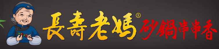 长寿老妈砂锅串串加盟