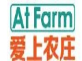 爱上农庄生态农品招商加盟