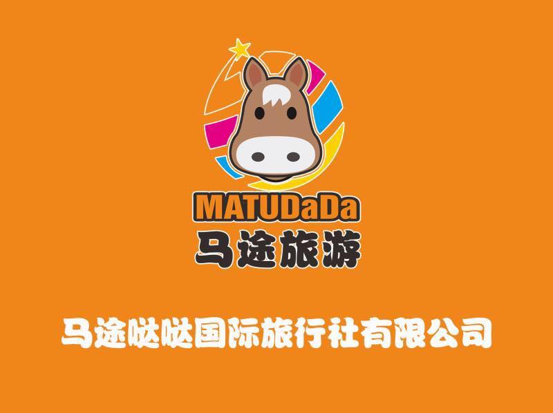 武汉马途哒哒国际旅行社招商加盟