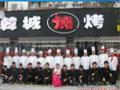 中和韩国餐饮招商加盟