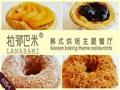 拉那巴米韩式烘焙招商加盟