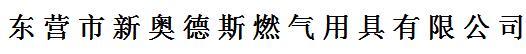 新奧德斯燃燒機招商(shang)加yong) width=