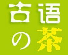 古语的茶饮品加盟