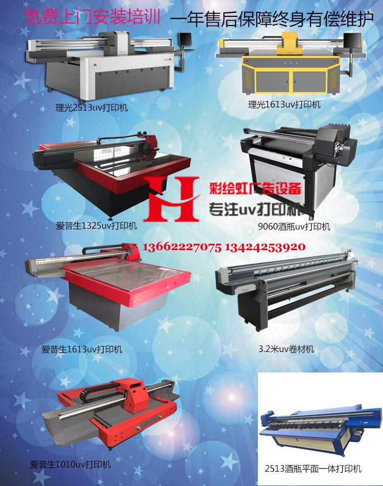 华彩打印机生产加盟