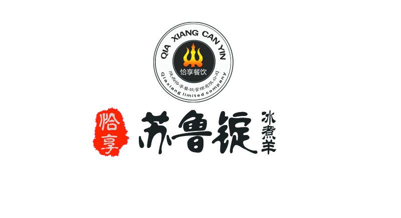 苏鲁锭冰煮羊西安火锅加盟