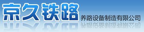 京久铁路养路设备招商加盟