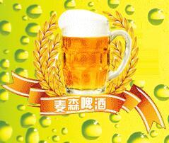 麦森啤酒设备招商加盟