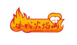 火焰山烤肉拌饭加盟