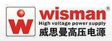 威思曼高压电源招商加盟