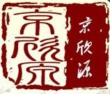 京欣源老北京布鞋招商加盟