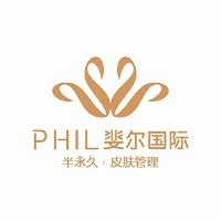 PHIL斐尔国际半加盟